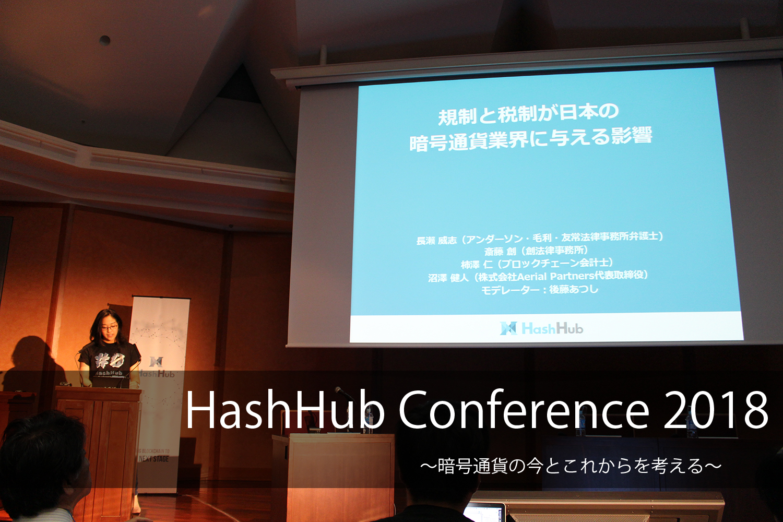 HashHub Conference 2018「規制と税制が日本の暗号通貨業界に与える影響」に代表沼澤が登壇