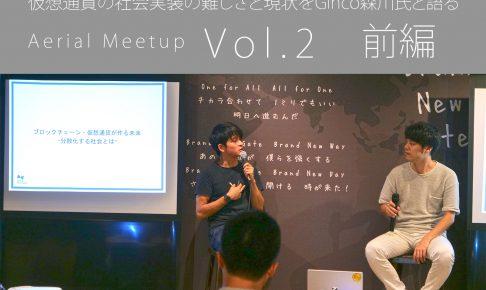 仮想通貨の社会実装の難しさと現状をGinco森川氏と語る「第二回Aerialミートアップ」イベントレポート【前編】
