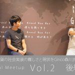 仮想通貨の社会実装の難しさと現状をGinco森川氏と語る「第二回Aerialミートアップ」イベントレポート【後編】