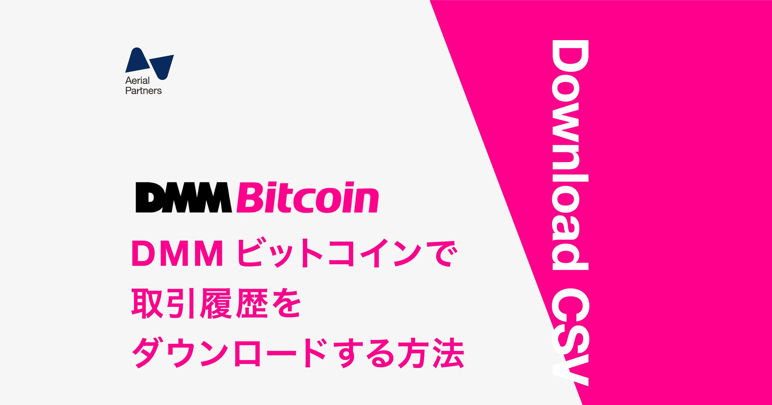 DMMビットコインの取引履歴の取得方法