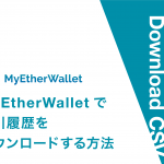 MyEtherWalletで取引履歴をダウンロードする方法