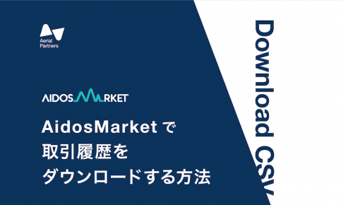 AIDOSMarketの取引履歴の取得方法