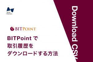 BITPointで取引履歴を取得する方法