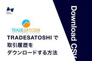 TRADESATOSHI の取引履歴のダウンロード方法