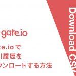 gate.ioでの取引履歴の取得方法