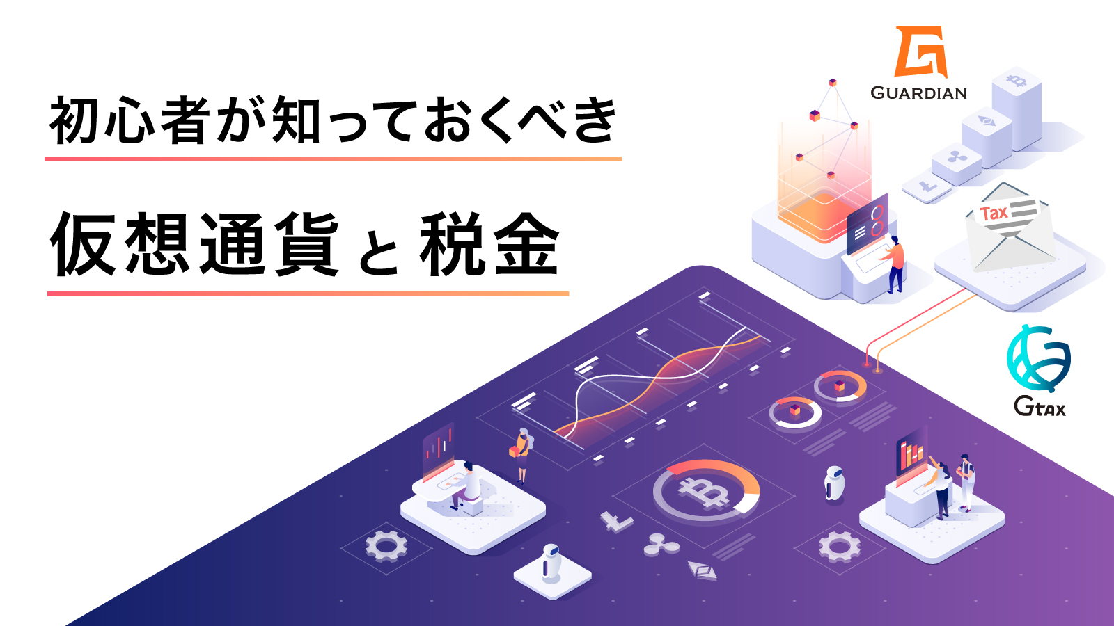 初心者が知っておくべき仮想通貨と税金