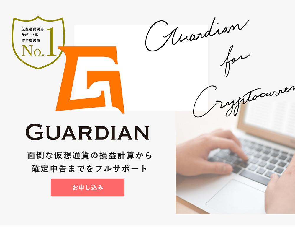 仮想通貨の確定申告サポートサービス『Guardian(ガーディアン)』